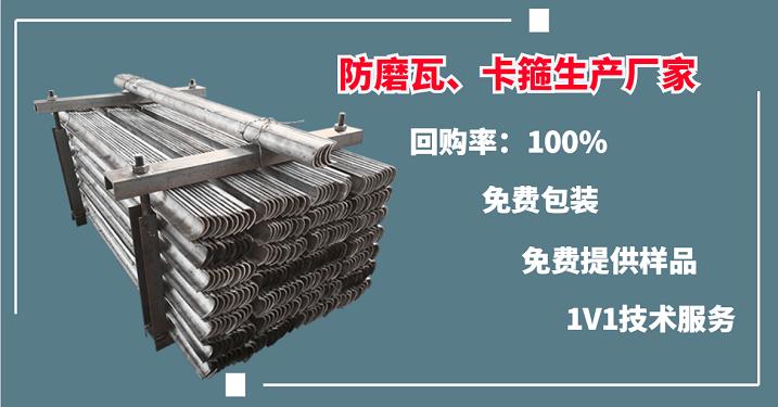 烟道防磨瓦-判断厂家的方法[江河]