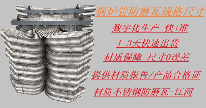 """锅炉管防磨瓦规格尺寸,是您排忧解难的""""好帮手""""[江河]"""