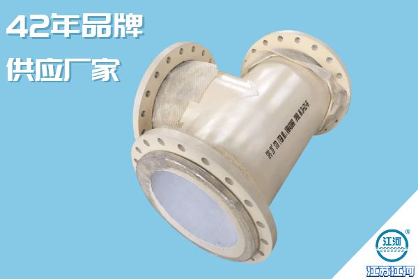 厂家内衬陶瓷耐磨管-3~10天快速交货[江河]