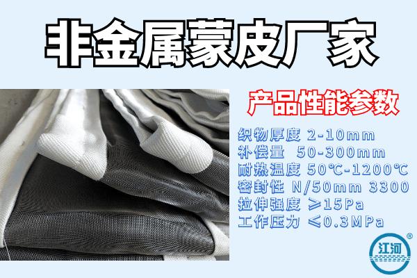 非金属蒙皮供应商厂家给您详细解答产品应用场景[江河]