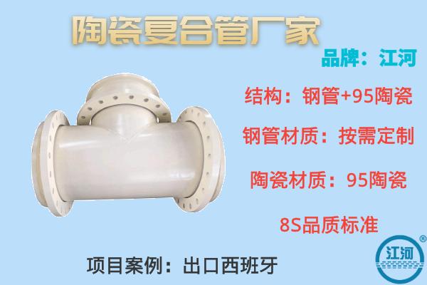 陶瓷复合管厂家-靠谱品质经得起检测[江河]