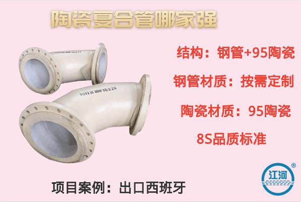 陶瓷复合管哪家强-购货0风险[江河]
