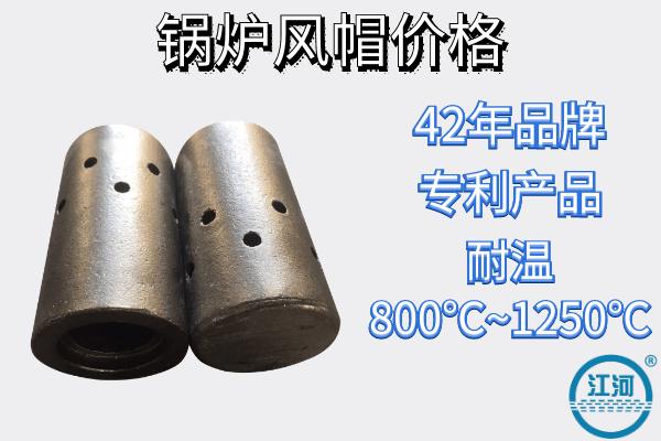 锅炉风帽价格-专利产品质优价更优[江河]