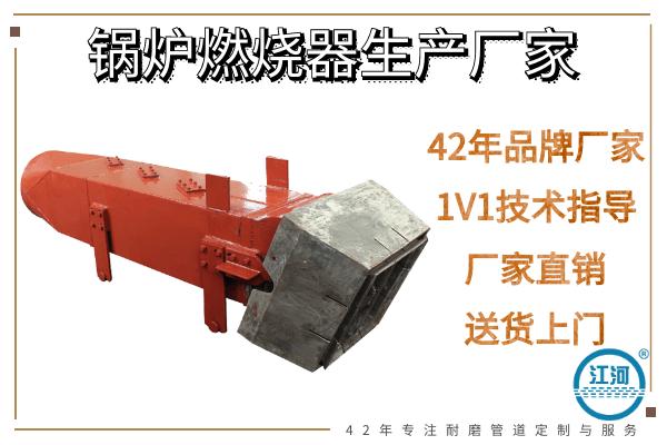 锅炉燃烧器生产厂家-42年品牌厂家[江河]颇受欢迎