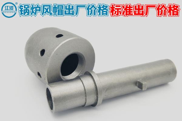 锅炉风帽出厂价格-标准出厂价格[江河]