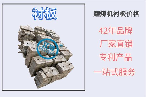 磨煤机衬板价格-数一数二品牌经验厂家[江河]