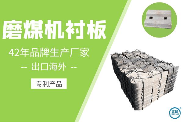 磨煤机衬板厂家哪里有-河津电厂指定合作商[江河]