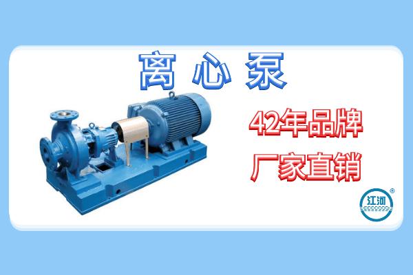 关于离心泵工作的使用原理-1V1技术指导[江河]