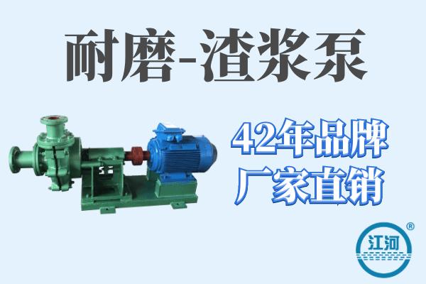 渣浆泵的工作条件及基本用途分类[江河]