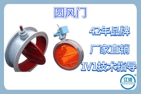 圆风门产品介绍-注意查收[江河]