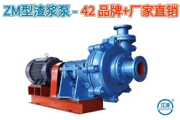 渣浆泵-42年品牌[江河],专业生产