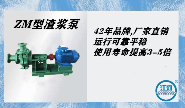ZM型渣浆泵的性能特点可提高使用寿命3-5倍,看看吧[江河]