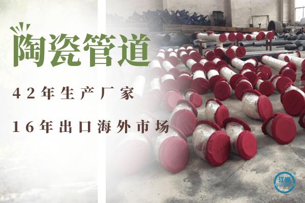 陶瓷管道生产厂家哪里有-不怕不识货,就怕货比货[江河]