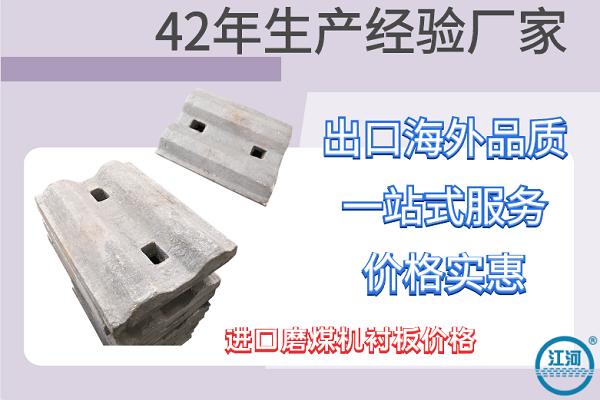 进口磨煤机衬板价格-价格品质一等一[江河]