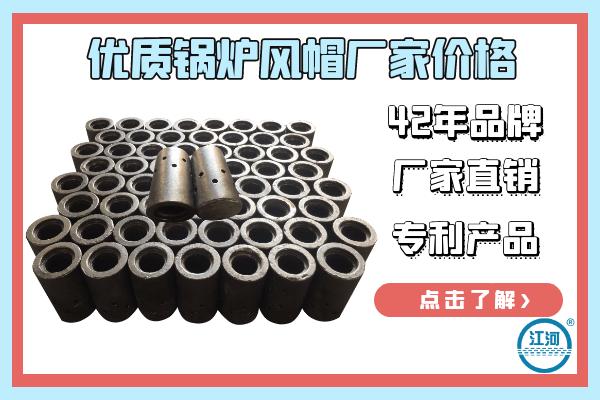 优质锅炉风帽厂家价格-42年厂家直销价格诱人[江河]