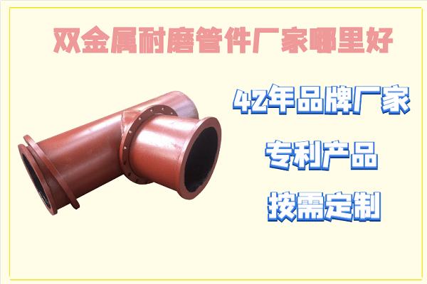 双金属耐磨管件厂家哪里好-4个角度确保质量理想厂家[江河]