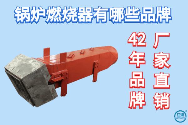 锅炉燃烧器有哪些品牌-42年生产经验[江河]