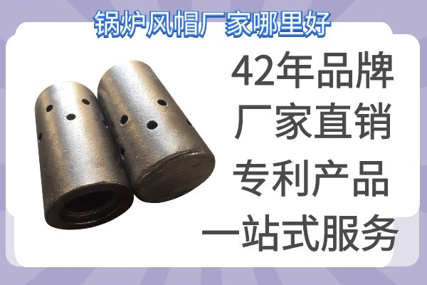锅炉风帽厂家哪里好-专利产品质量说话[江河]