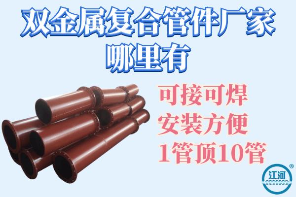 双金属复合管件厂家哪里有-厂家直销1管顶10管[江河]