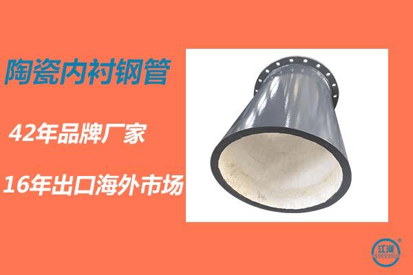 陶瓷内衬钢管哪里卖-质量保证认准品牌厂家[江河]