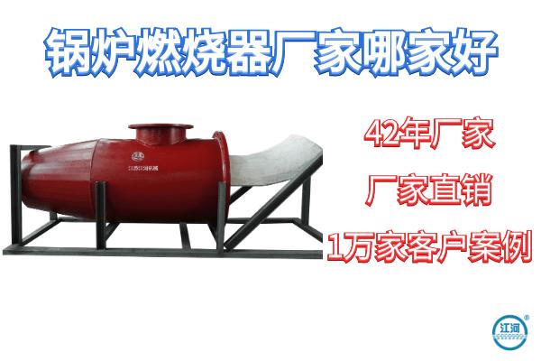 锅炉燃烧器厂家哪家好-1v1工程师全程免费指导[江河]