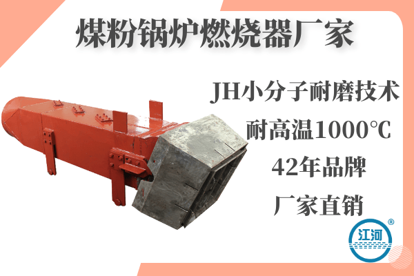 煤粉锅炉燃烧器厂家-JH小分子耐磨技术+延长使用寿命[江河]