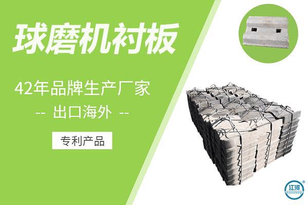 球磨机衬板厂家-42年JH小分子耐磨技术[江河]