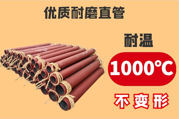 优质耐磨直管-耐温1000℃不变形[江河]