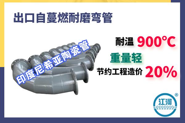 出口自蔓燃耐磨弯管-重量轻-节约工程造价20%[江河]
