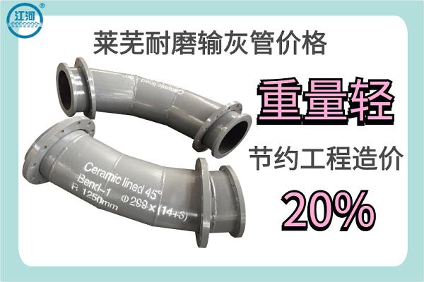 莱芜耐磨输灰管价格-重量轻节约工程造价20%[江河]