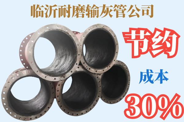 临沂耐磨输灰管公司-节约成本30%[江河]