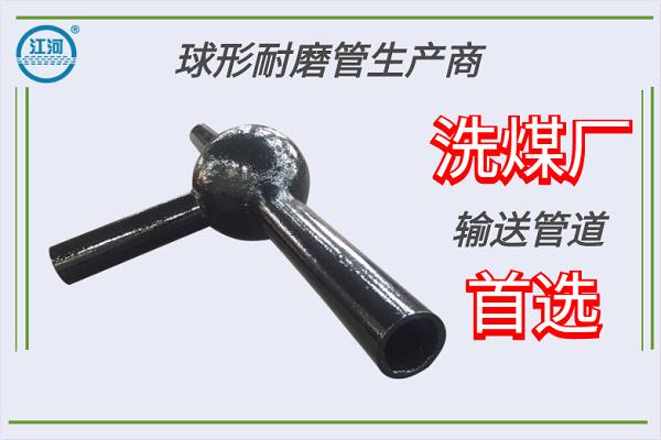 球形耐磨管生产商-洗煤厂输送管道必选[江河]