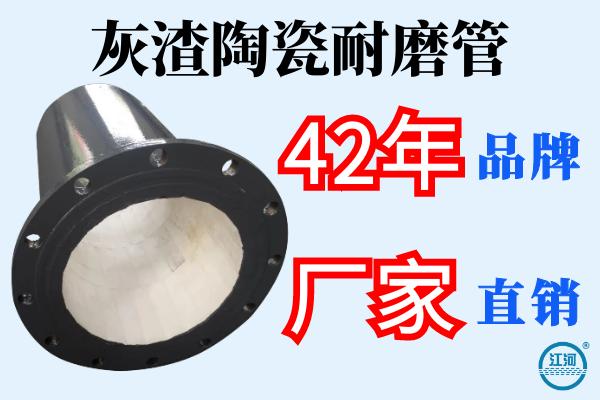 灰渣陶瓷耐磨管-厂家直销[江河]