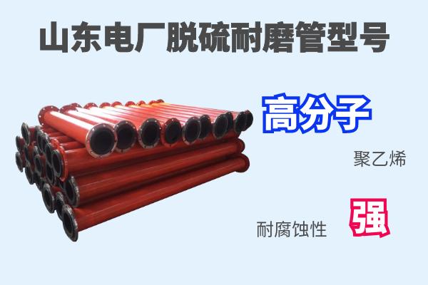 山东电厂脱硫耐磨管型号-耐腐蚀性能高[江河]