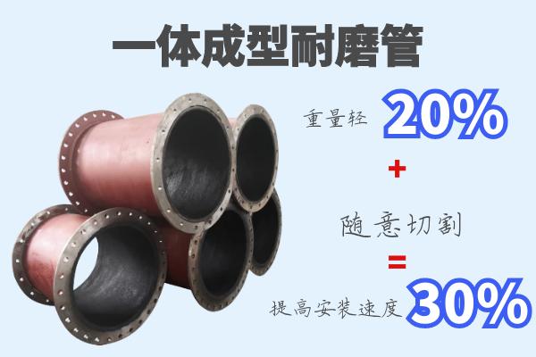 一体成型耐磨管-提高安装速度30%[江河]