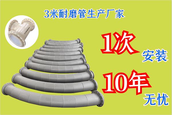 3米耐磨管生产厂家-1次安装10年无忧[江河]