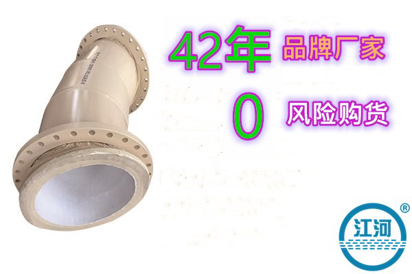 """耐磨陶瓷弯管-""""0""""风险购货[江河]"""