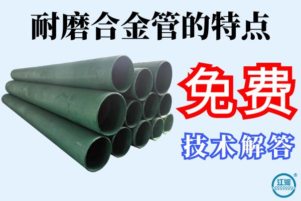 耐磨合金管的特点-42年厂家免费技术解答[江河]