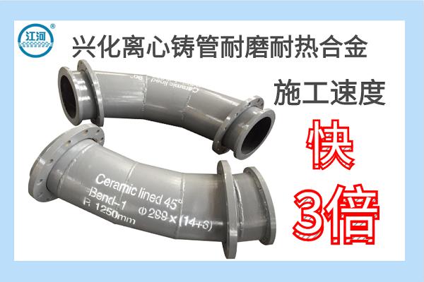兴化离心铸管耐磨耐热合金-施工速度快3倍[江河]