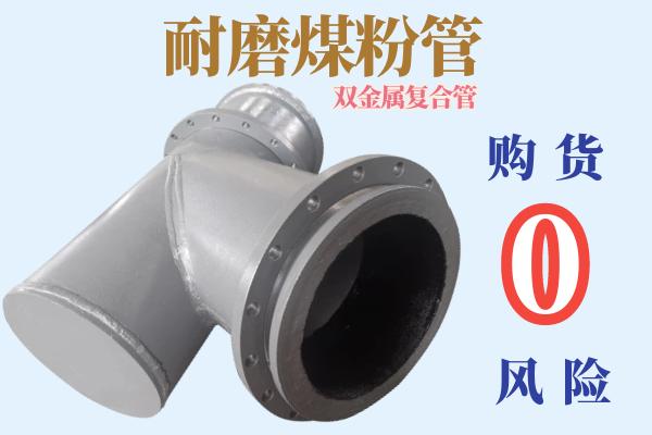 耐磨煤粉管-购货0风险[江河]