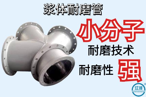 浆体耐磨管-采用小分子耐磨技术[江河]