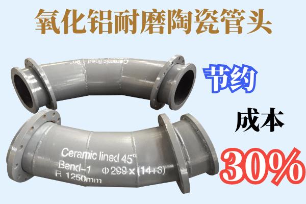氧化铝耐磨陶瓷管头-节约成本30%[江河]