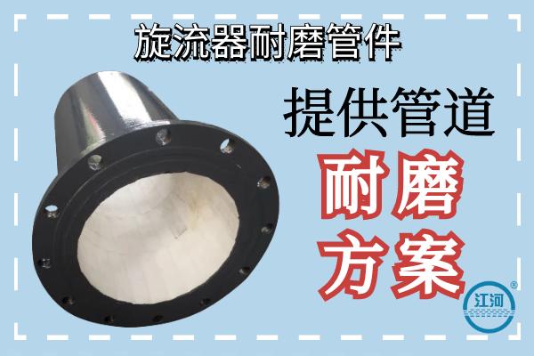 旋流器耐磨管件-提供管道耐磨方案[江河]