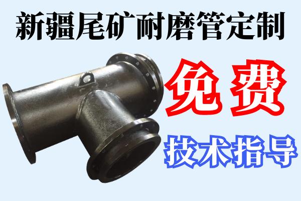 新疆尾矿耐磨管定制-免费提供技术指导[江河]