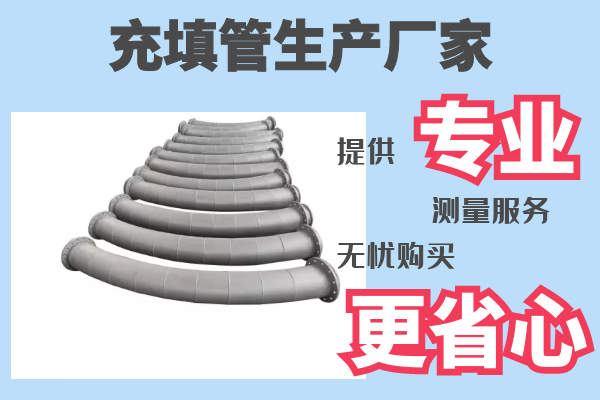 充填管生产厂家-提供专业测量服务[江河]
