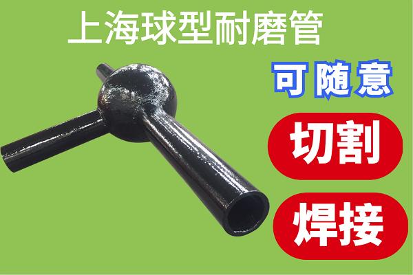 上海球型耐磨管-可随意切割与焊接[江河]