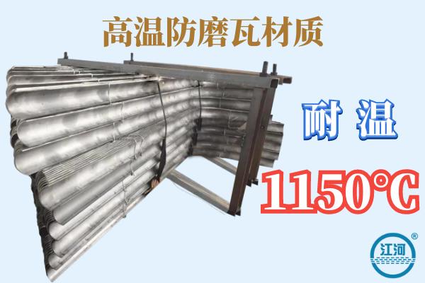 高温防磨瓦材质-耐温1150℃[江河]