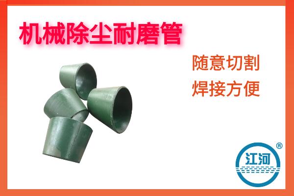 机械除尘耐磨管-质量好寿命长-更延长除尘设备的寿命[江河]