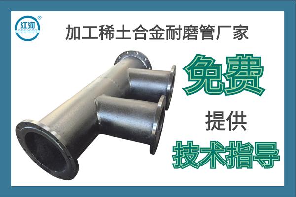 加工稀土合金耐磨管厂家-免费提供技术指导[江河]