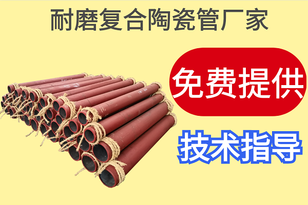 耐磨复合陶瓷管厂家-免费提供技术指导[江河]